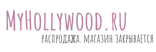MyHollywood ★ платья из фильмов. Распродажа. Магазин закрывается.
