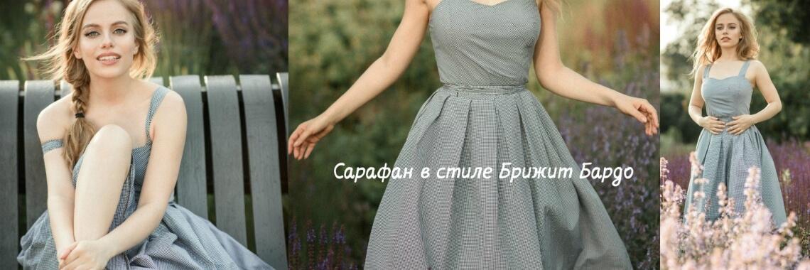Сарафан Брижитт Бардо